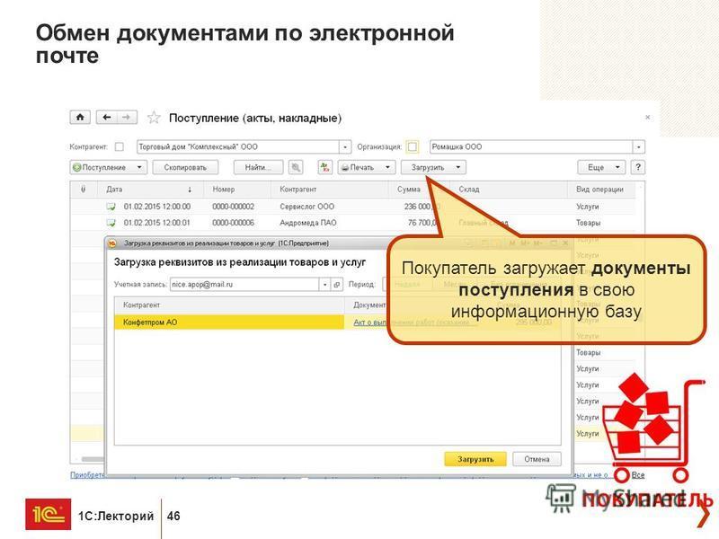 1С:Лекторий 46 Обмен документами по электронной почте Покупатель загружает документы поступления в свою информационную базу