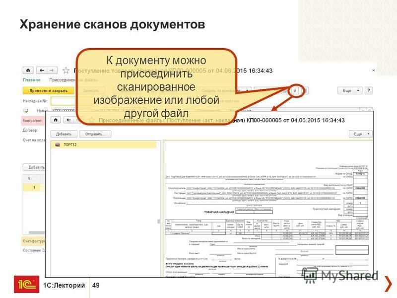 1С:Лекторий 49 Хранение сканов документов К документу можно присоединить сканированное изображение или любой другой файл