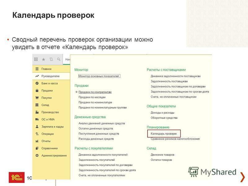1С:Лекторий 55 Календарь проверок Сводный перечень проверок организации можно увидеть в отчете «Календарь проверок»