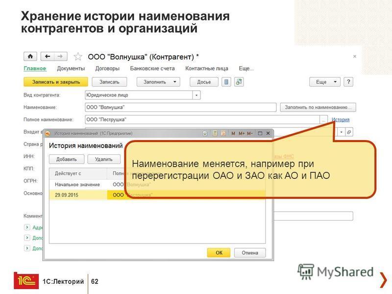 1С:Лекторий 62 Хранение истории наименования контрагентов и организаций Наименование меняется, например при перерегистрации ОАО и ЗАО как АО и ПАО