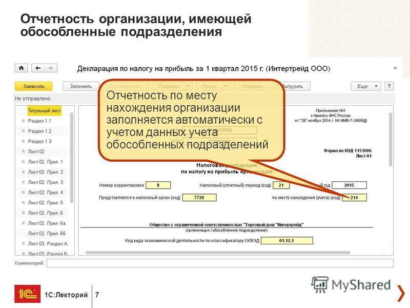 1С:Лекторий 7 Отчетность организации, имеющей обособленные подразделения Отчетность по месту нахождения организации заполняется автоматически с учетом данных учета обособленных подразделений