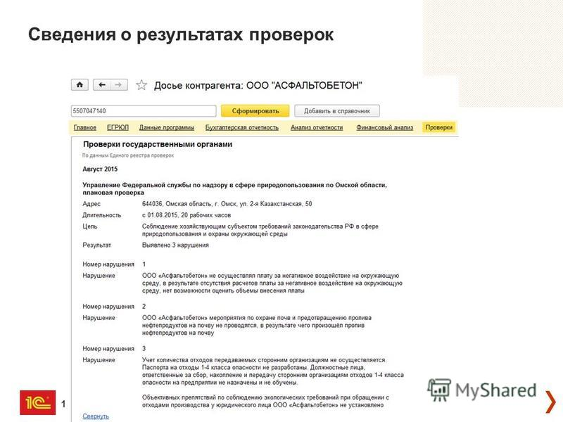 1С:Лекторий 71 Сведения о результатах проверок