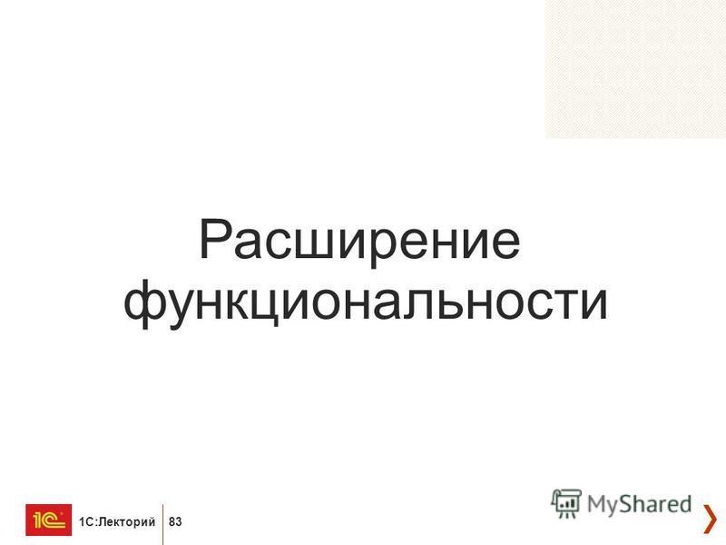 1С:Лекторий 83 Расширение функциональности