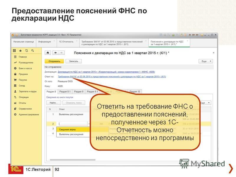1С:Лекторий 92 Предоставление пояснений ФНС по декларации НДС Ответить на требование ФНС о предоставлении пояснений, полученное через 1С- Отчетность можно непосредственно из программы