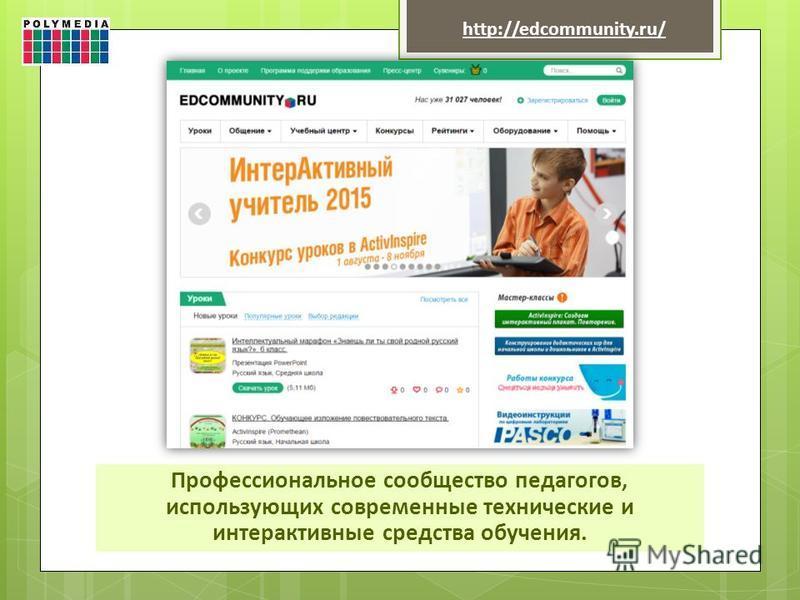 http://edcommunity.ru/ Профессиональное сообщество педагогов, использующих современные технические и интерактивные средства обучения.