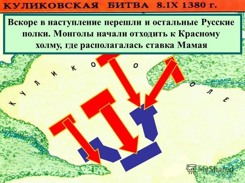Вскоре в наступление перешли и остальные Русские полки. Монголы начали отходить к Красному холму, где располагалась ставка Мамая