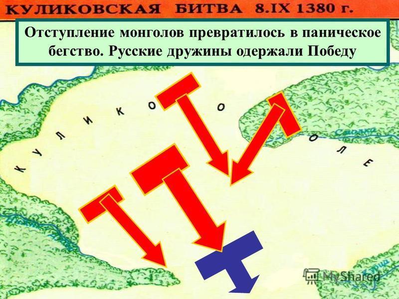 Отступление монголов превратилось в паническое бегство. Русские дружины одержали Победу