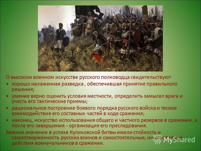 О высоком военном искусстве русского полководца свидетельствуют хорошо налаженная разведка, обеспечившая принятие правильного решения; умение верно оценить условия местности, определить замысел врага и учесть его тактические приемы; рациональное пост