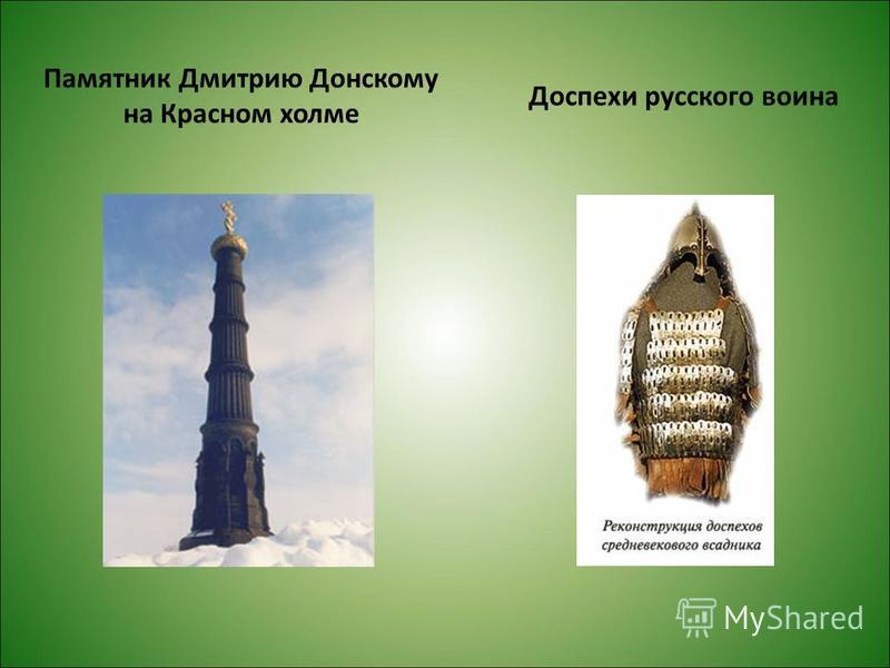 Памятник Дмитрию Донскому на Красном холме Доспехи русского воина