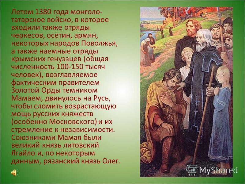 Летом 1380 года монголо- татарское войско, в которое входили также отряды черкесов, осетин, армян, некоторых народов Поволжья, а также наемные отряды крымских генуэзцев (общая численность 100-150 тысяч человек), возглавляемое фактическим правителем З