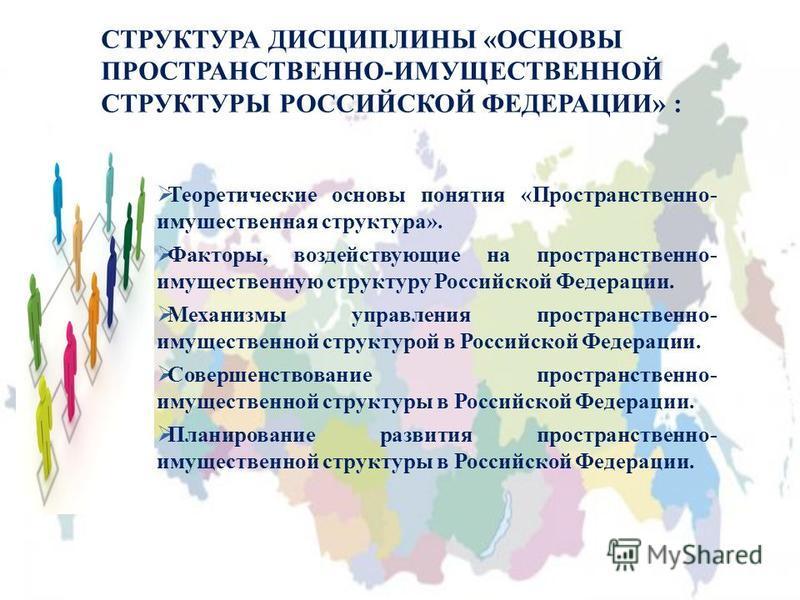 Теоретические основы понятия «Пространственно- имущественная структура». Факторы, воздействующие на пространственно- имущественную структуру Российской Федерации. Механизмы управления пространственно- имущественной структурой в Российской Федерации.