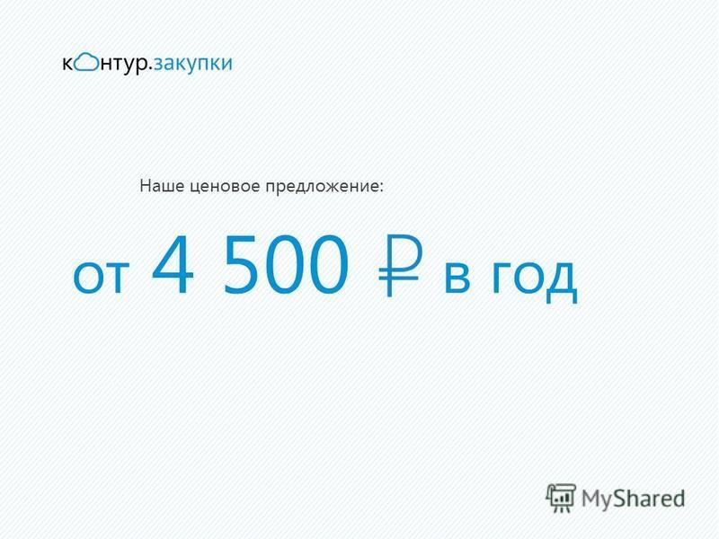 Наше ценовое предложение: от 4 500 в год