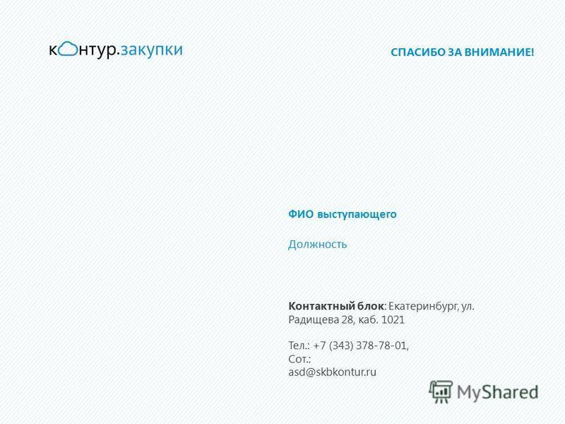 ФИО выступающего Должность Контактный блок: Екатеринбург, ул. Радищева 28, каб. 1021 Тел.: +7 (343) 378-78-01, Сот.: asd@skbkontur.ru СПАСИБО ЗА ВНИМАНИЕ!