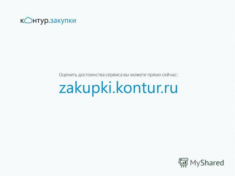 Оценить достоинства сервиса вы можете прямо сейчас: zakupki.kontur.ru