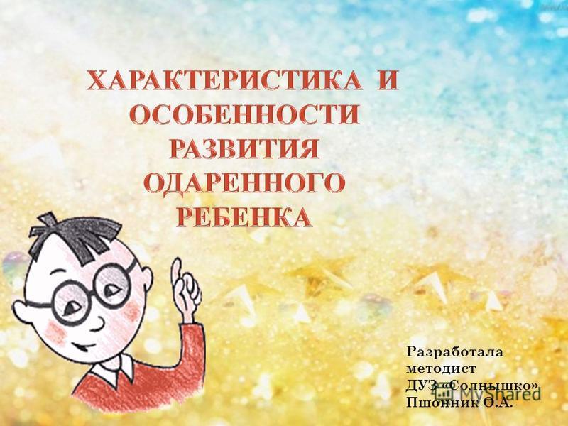 Разработала методист ДУЗ «Солнышко» Пшонник О.А.