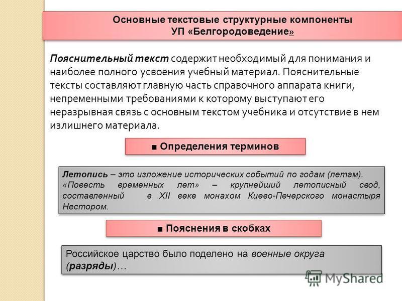 Пояснительный текст содержит необходимый для понимания и наиболее полного усвоения учебный материал. Пояснительные тексты составляют главную часть справочного аппарата книги, непременными требованиями к которому выступают его неразрывная связь с осно
