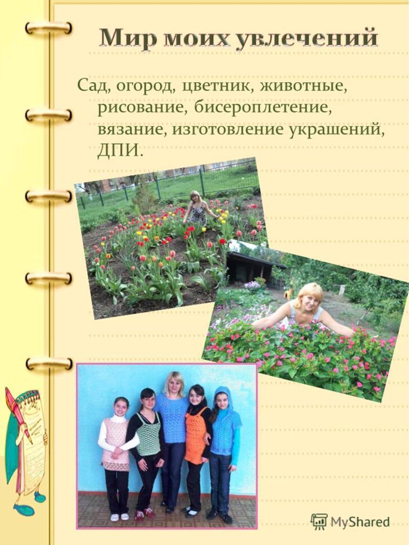 Сад, огород, цветник, животные, рисование, бисероплетение, вязание, изготовление украшений, ДПИ.