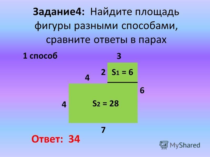 1 способ 6 3 7 4 2 4 Ответ: 34 S 1 = 6 S 2 = 28