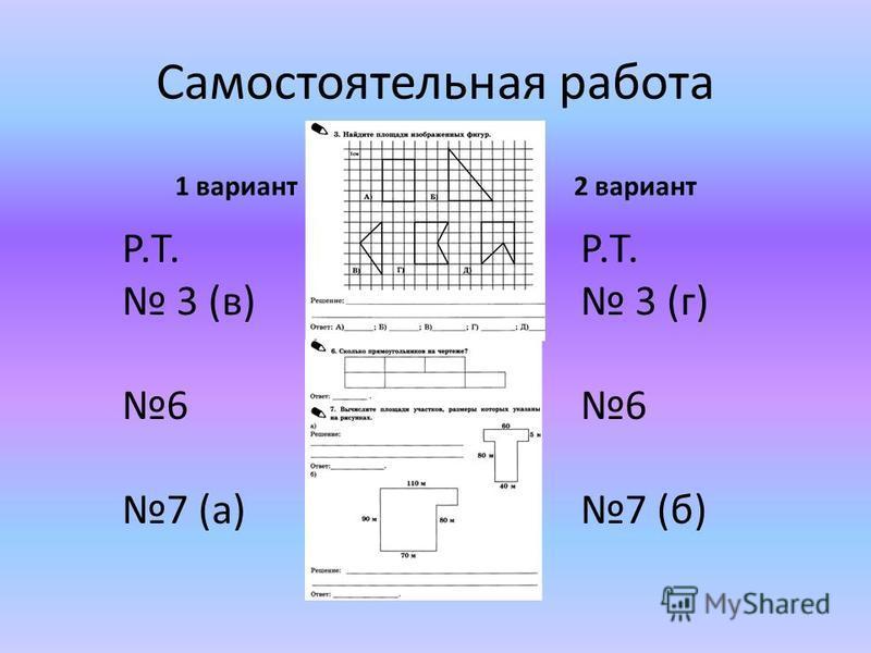 Самостоятельная работа 1 вариант 2 вариант Р.Т. 3 (в) 6 7 (а) Р.Т. 3 (г) 6 7 (б)