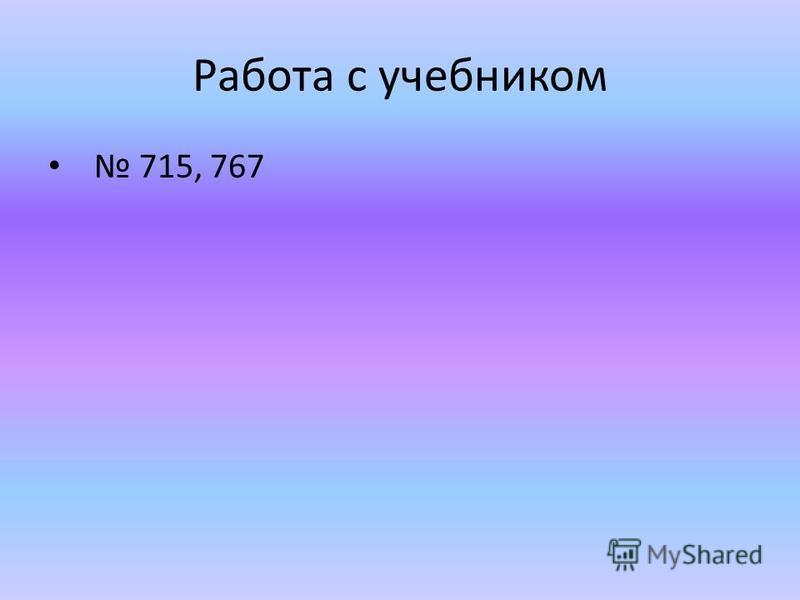 Работа с учебником 715, 767