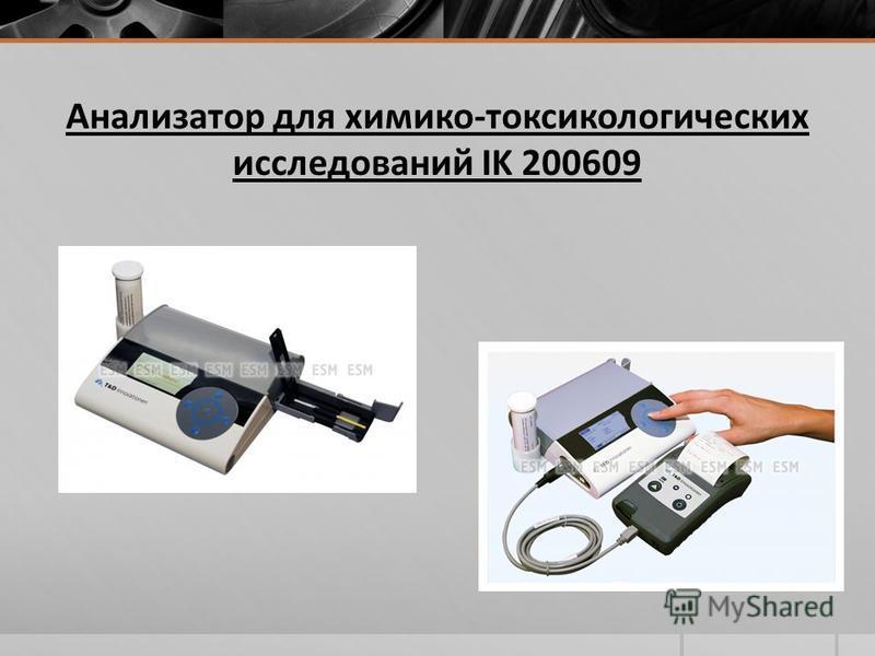 Анализатор для химико-токсикологических исследований IK 200609