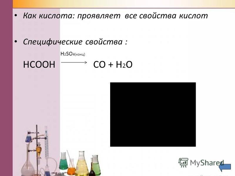 Как кислота: проявляет все свойства кислот Специфические свойства : H 2 SO 4(конц) HCOOH CO + H 2 O