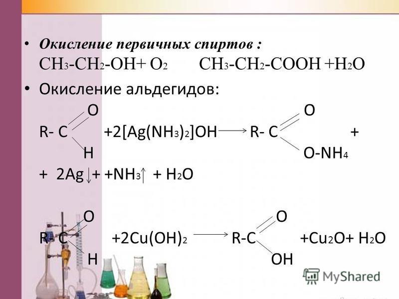 Окисление первичных спиртов : CH 3 -CH 2 -OH+ O 2 CH 3 -CH 2 -COOH +H 2 O Окисление альдегидов: O O R- C +2[Ag(NH 3 ) 2 ]OH R- C + H O-NH 4 + 2Ag + +NH 3 + H 2 O O O R- C +2Cu(OH) 2 R-C +Cu 2 O+ H 2 O H OH