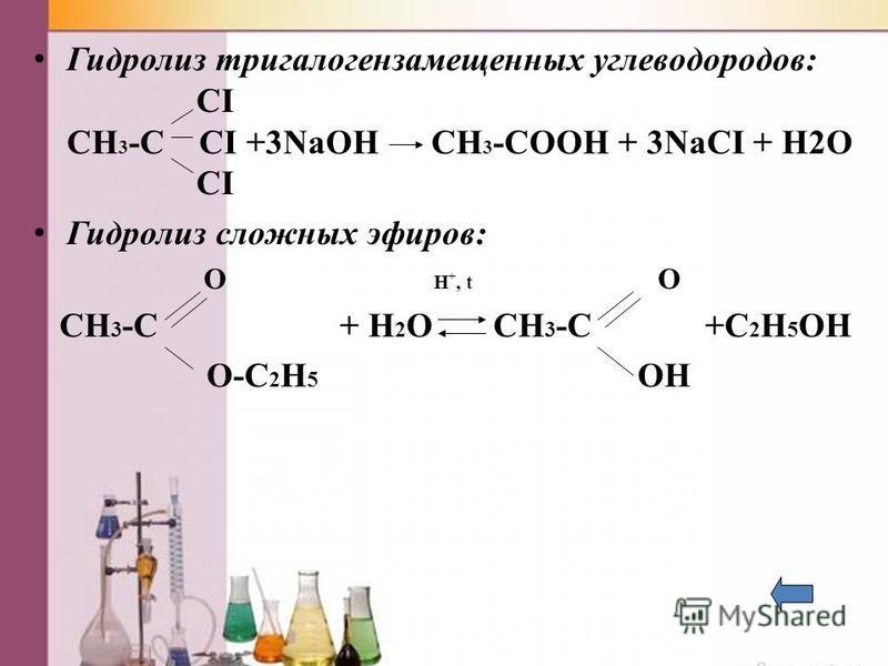 Гидролиз тригалогензамещенных углеводородов: CI CH 3 -C CI +3NaOH CH 3 -COOH + 3NaCI + H2O CI Гидролиз сложных эфиров: O H +, t O CH 3 -C + H 2 O CH 3 -C +C 2 H 5 OH O-C 2 H 5 OH