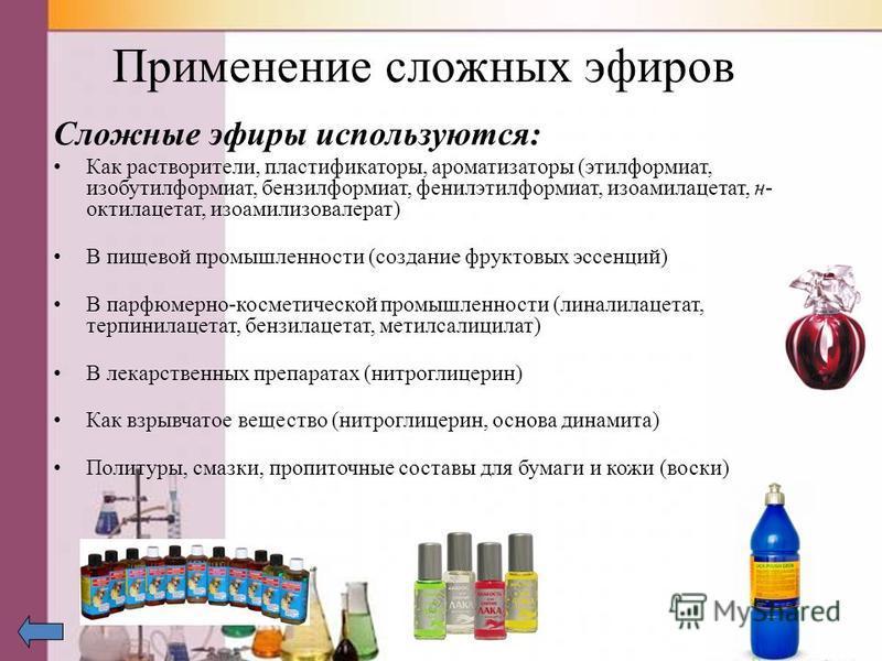 Сложные эфиры используются: Как растворители, пластификаторы, ароматизаторы (этилформиат, изобутилформиат, бензилформиат, фенилэтилформиат, изоамилацетат, н- октилацетат, изоамилизовалерат) В пищевой промышленности (создание фруктовых эссенций) В пар