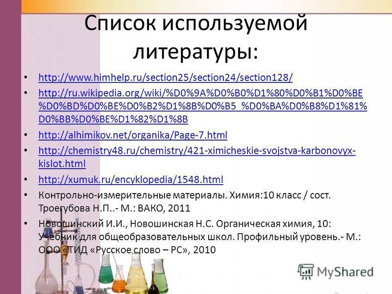 Список используемой литературы: http://www.himhelp.ru/section25/section24/section128/ http://ru.wikipedia.org/wiki/%D0%9A%D0%B0%D1%80%D0%B1%D0%BE %D0%BD%D0%BE%D0%B2%D1%8B%D0%B5_%D0%BA%D0%B8%D1%81% D0%BB%D0%BE%D1%82%D1%8B http://ru.wikipedia.org/wiki/