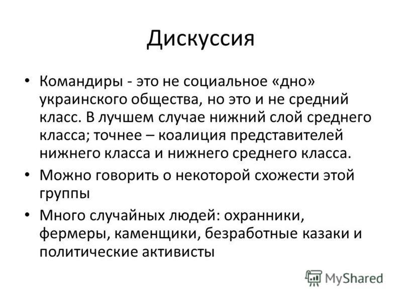 Дискуссия Командиры - это не социальное «дно» украинского общества, но это и не средний класс. В лучшем случае нижний слой среднего класса; точнее – коалиция представителей нижнего класса и нижнего среднего класса. Можно говорить о некоторой схожести