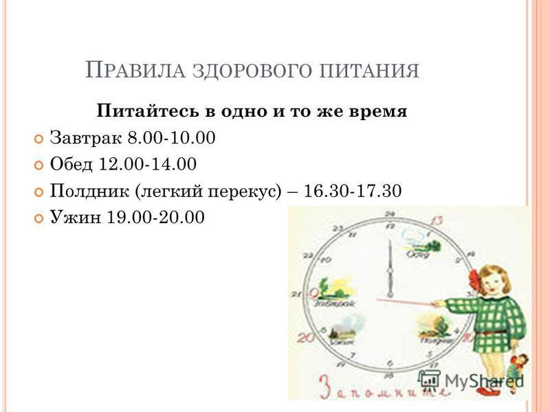 П РАВИЛА ЗДОРОВОГО ПИТАНИЯ Питайтесь в одно и то же время Завтрак 8.00-10.00 Обед 12.00-14.00 Полдник (легкий перекус) – 16.30-17.30 Ужин 19.00-20.00