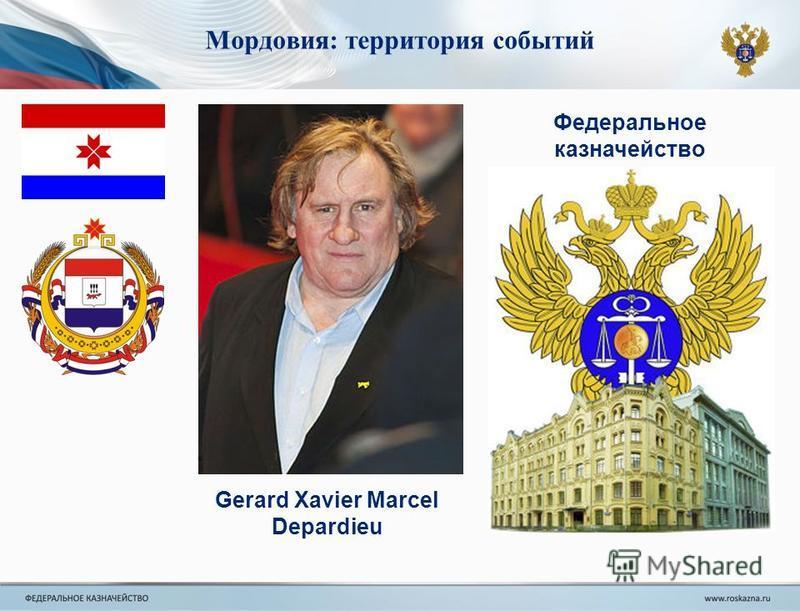 Мордовия: территория событий Gerard Xavier Marcel Depardieu Федеральное казначейство