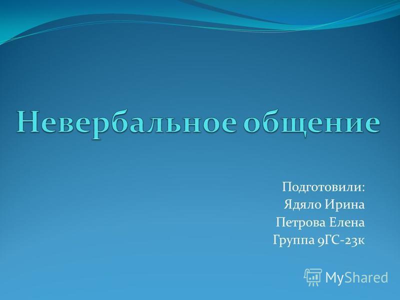 Подготовили: Ядяло Ирина Петрова Елена Группа 9ГС-23 к