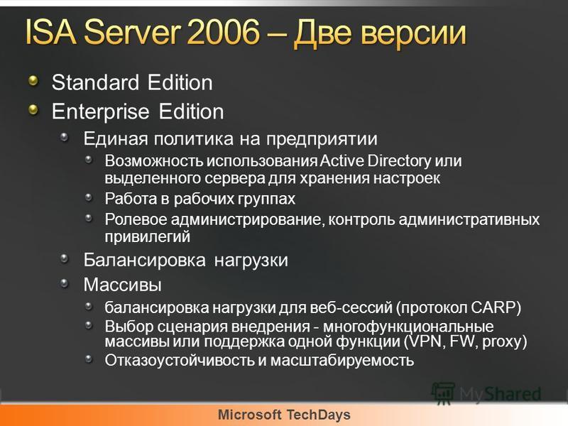 Microsoft TechDays Standard Edition Enterprise Edition Единая политика на предприятии Возможность использования Active Directory или выделенного сервера для хранения настроек Работа в рабочих группах Ролевое администрирование, контроль административн