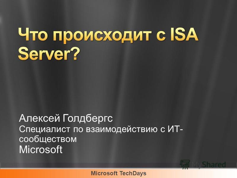 Microsoft TechDays Алексей Голдбергс Специалист по взаимодействию с ИТ- сообществом Microsoft