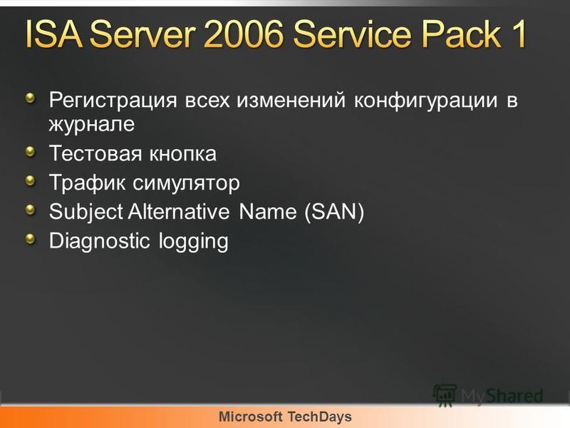 Microsoft TechDays Регистрация всех изменений конфигурации в журнале Тестовая кнопка Трафик симулятор Subject Alternative Name (SAN) Diagnostic logging