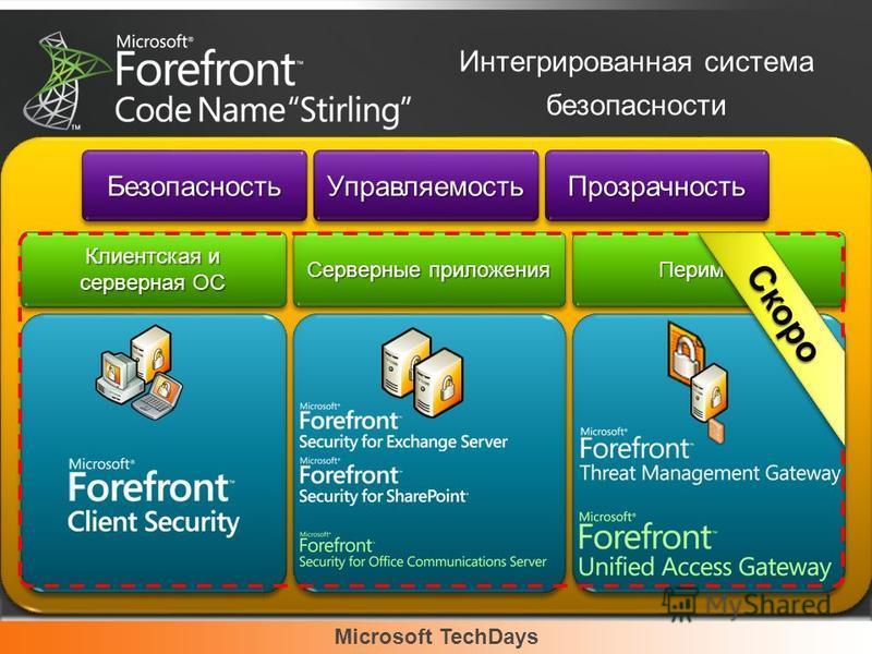 Microsoft TechDays Интегрированная система безопасности Клиентская и серверная ОС Серверные приложения Периметр Периметр Скоро Прозрачность Прозрачность УправляемостьУправляемость БезопасностьБезопасность