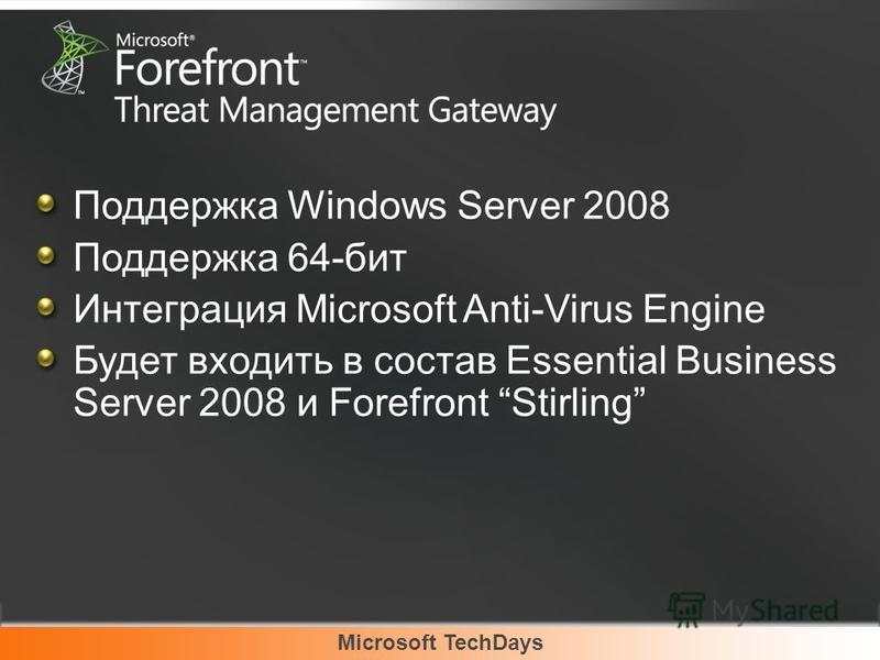 Microsoft TechDays Поддержка Windows Server 2008 Поддержка 64-бит Интеграция Microsoft Anti-Virus Engine Будет входить в состав Essential Business Server 2008 и Forefront Stirling
