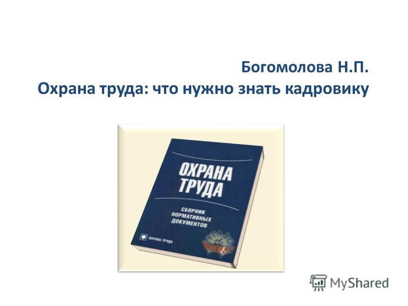 Богомолова Н.П. Охрана труда: что нужно знать кадровику