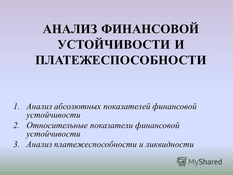 Презентация на тему АНАЛИЗ ФИНАНСОВОЙ УСТОЙЧИВОСТИ И  1 АНАЛИЗ ФИНАНСОВОЙ УСТОЙЧИВОСТИ И ПЛАТЕЖЕСПОСОБНОСТИ