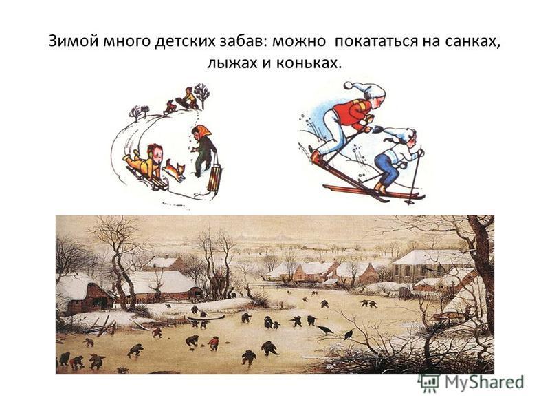 Зимой много детских забав: можно покататься на санках, лыжах и коньках.