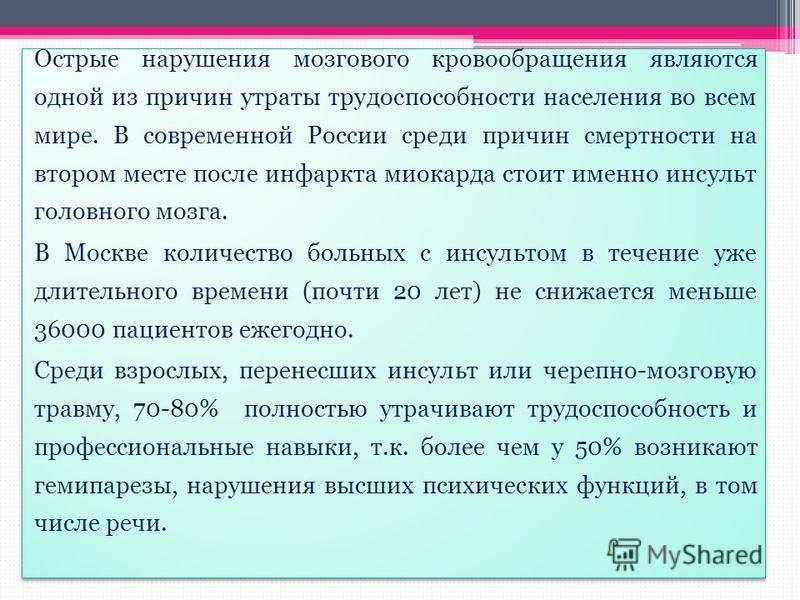 Острые нарушения мозгового кровообращения являются одной из причин утраты трудоспособности населения во всем мире. В современной России среди причин смертности на втором месте после инфаркта миокарда стоит именно инсульт головного мозга. В Москве кол