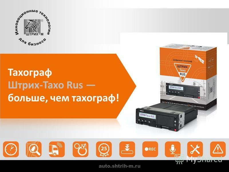 auto.shtrih-m.ru Тахограф Штрих-Тахо Rus больше, чем тахограф!