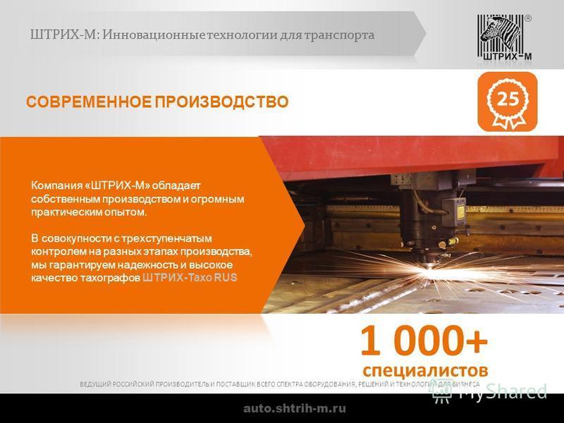 auto.shtrih-m.ru ВЕДУЩИЙ РОССИЙСКИЙ ПРОИЗВОДИТЕЛЬ И ПОСТАВЩИК ВСЕГО СПЕКТРА ОБОРУДОВАНИЯ, РЕШЕНИЙ И ТЕХНОЛОГИЙ ДЛЯ БИЗНЕСА Компания «ШТРИХ-М» обладает собственным производством и огромным практическим опытом. В совокупности с трехступенчатым контроле