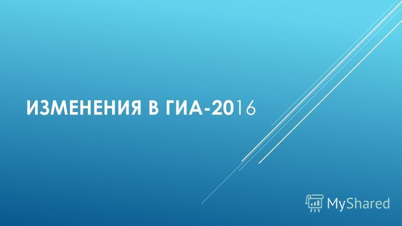 ИЗМЕНЕНИЯ В ГИА-20 16