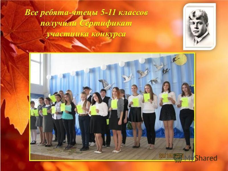 Все ребята-чтецы 5-11 классов получили Сертификат участника конкурса