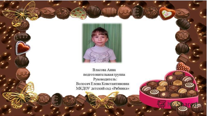 Власова Анна подготовительная группа Руководитель: Волосач Елена Константиновна МКДОУ детский сад «Рябинка»