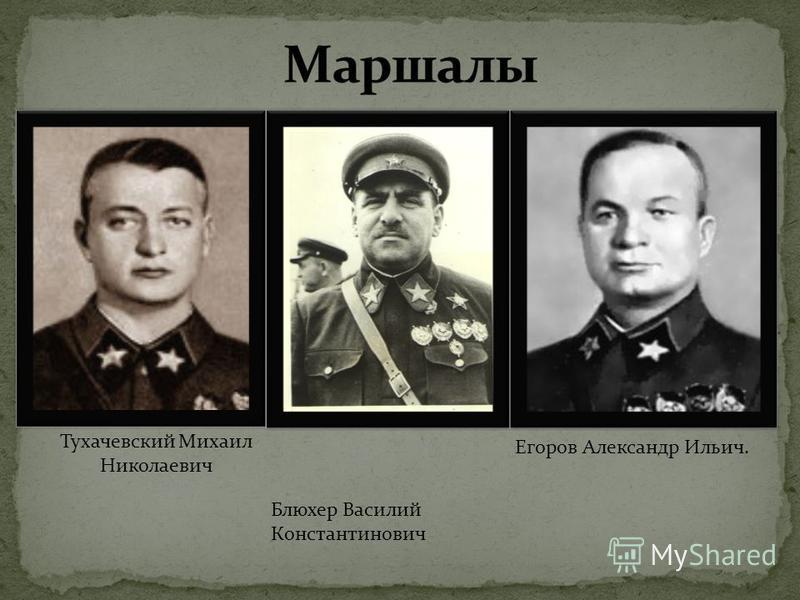 Блюхер Василий Константинович Егоров Александр Ильич. Тухачевский Михаил Николаевич