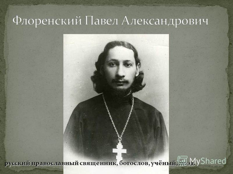 русский православный священник, богослов, учёный, поэт.